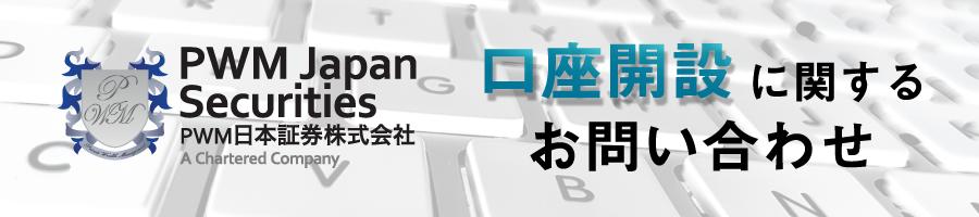 【フォーム】お問い合わせフォーム(口座開設をご検討のお客様)