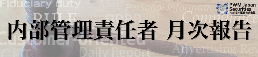 【フォーム】内部管理責任者 月次報告