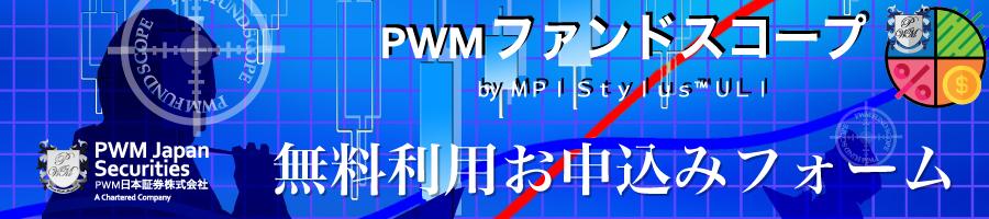 【フォーム】創立20周年企画 「PWM ファンドスコープ by MPI Stylus™ ULI」無料利用 お申込フォーム