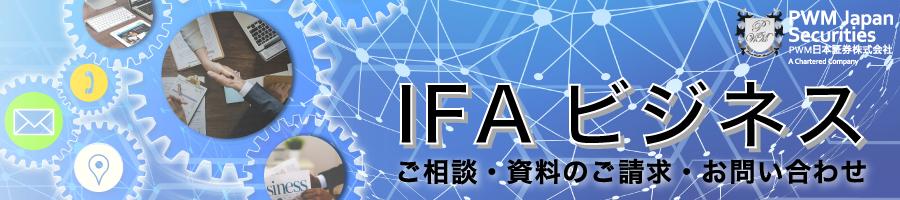 【フォーム】IFAビジネスに関するお問い合わせ・ご相談
